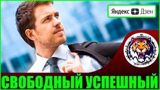 Почему успешные мужчины не спешат жениться? (Авторские статьи ЯнднексДзен #7)
