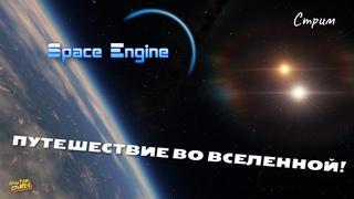 SPACE ENGINE. БЛИЗЖАЙШИЕ ПЛАНЕТЫ С ЖИЗНЬЮ. # 105