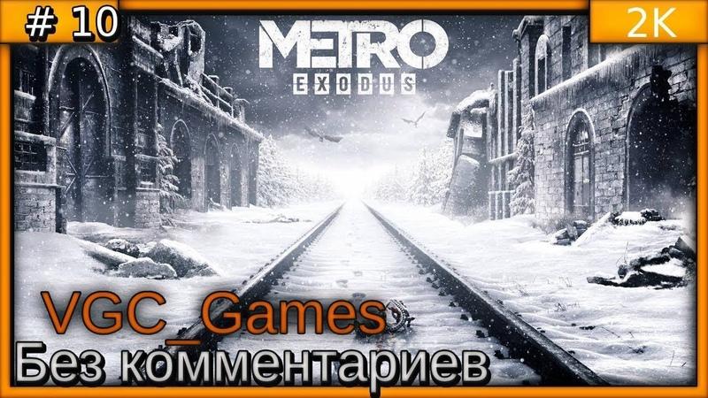 Metro Exodus Метро: Исход Прохождение игры Без комментариев на русском часть 10 2K 1440p