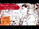 Крутой учитель Онидзука Great Teacher Onizuka グレート・ティーチャー・オニヅカ - 31-43 серии