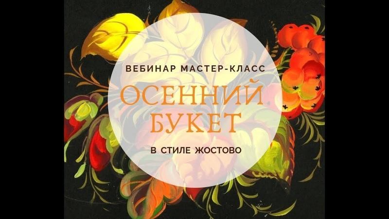 Приглашение на вебинар Осенний букет в жостово