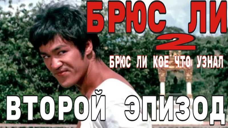 Брюс Ли 2 ВТОРОЙ эпизод Брюс ли кое что узнал