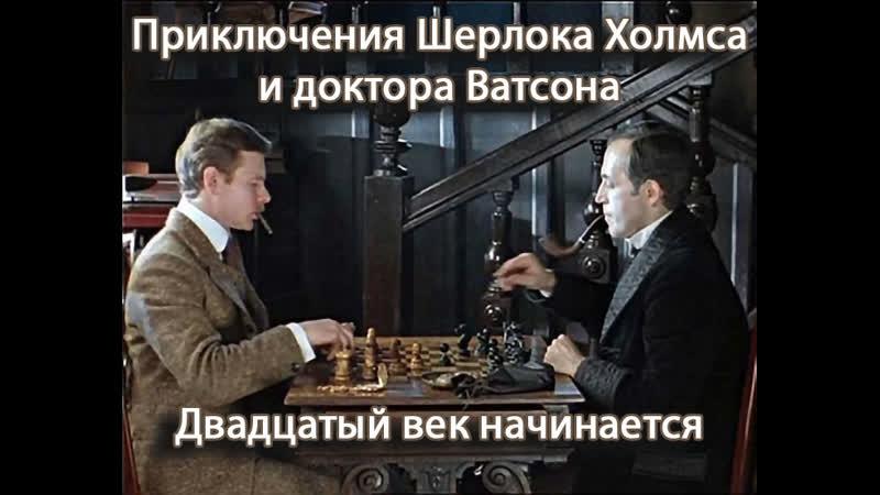 Приключения Шерлока Холмса и доктора Ватсона Двадцатый век начинается