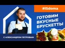 ISdoma готовим вкусные брускетты