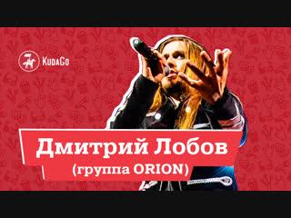 Интервью с Дмитрием Лобовым (группа ORION)
