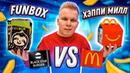 Хэппи Мил из Макдональдс VS FunBox из Black Star Burger Что лучше купить