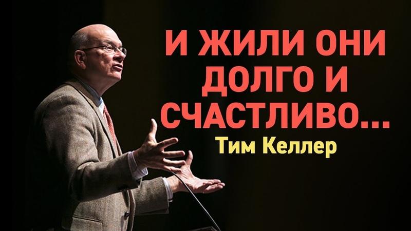 Тим Келлер И жили они долго и счастливо Проповедь 2020