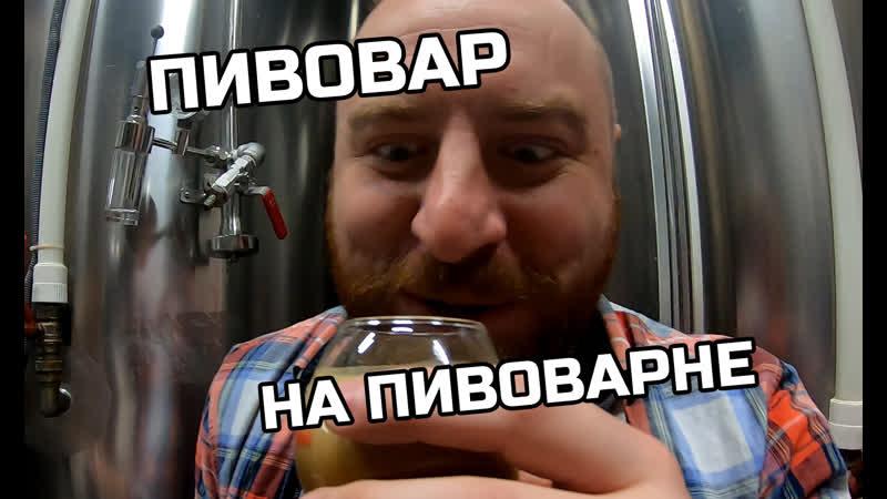 Пивовар на пивоварне
