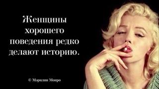 Неповторимая Мэрилин Монро. Цитаты и афоризмы
