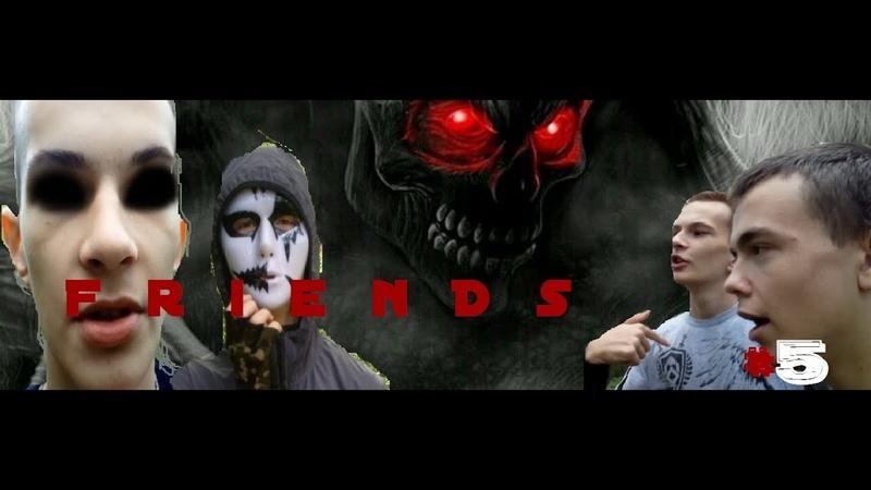Friends 5 Френ Боу против Ремора
