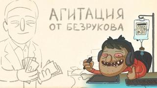 Агитация от Безрукова. Пародия.