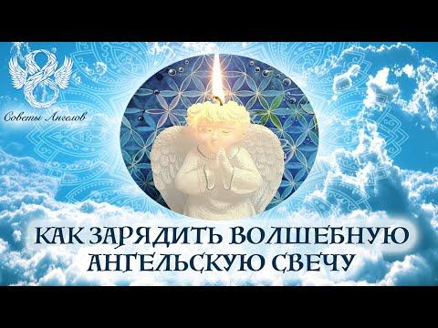 КАК ЗАРЯДИТЬ ВОЛШЕБНУЮ СВЕЧУ В ЭНЕРГИИ АНГЕЛА Архангел Рафаил свеча исцеления