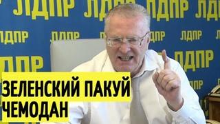 Жесть! Новое заявление Жириновского про Украину НАПУГАЛО Киев