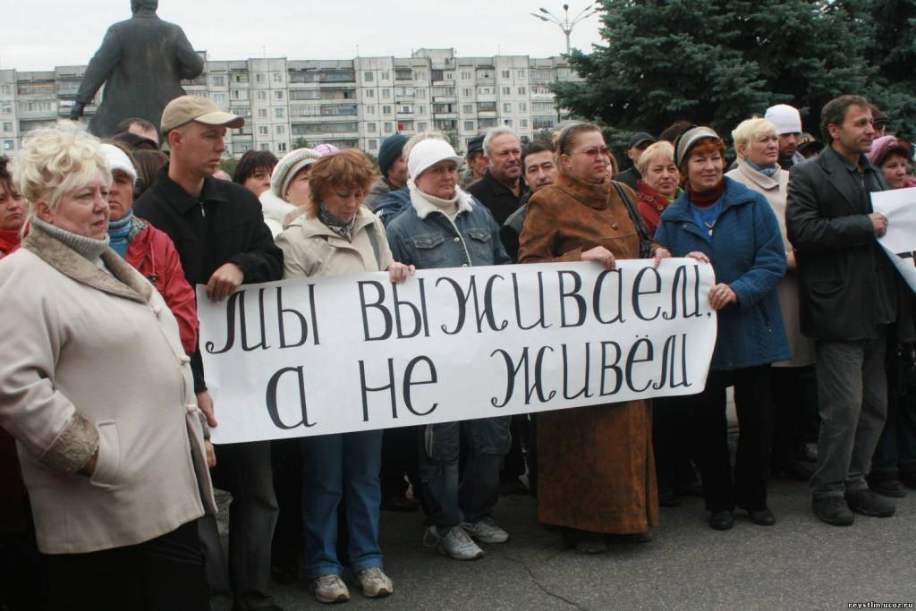 О русской бедности