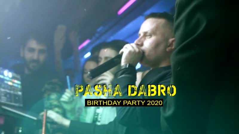PASHA DABROBirthday party 2020ГРЯДУШКА БАР