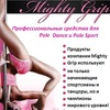 Mighty Grip-средства для Pole Dance и Pole Sport