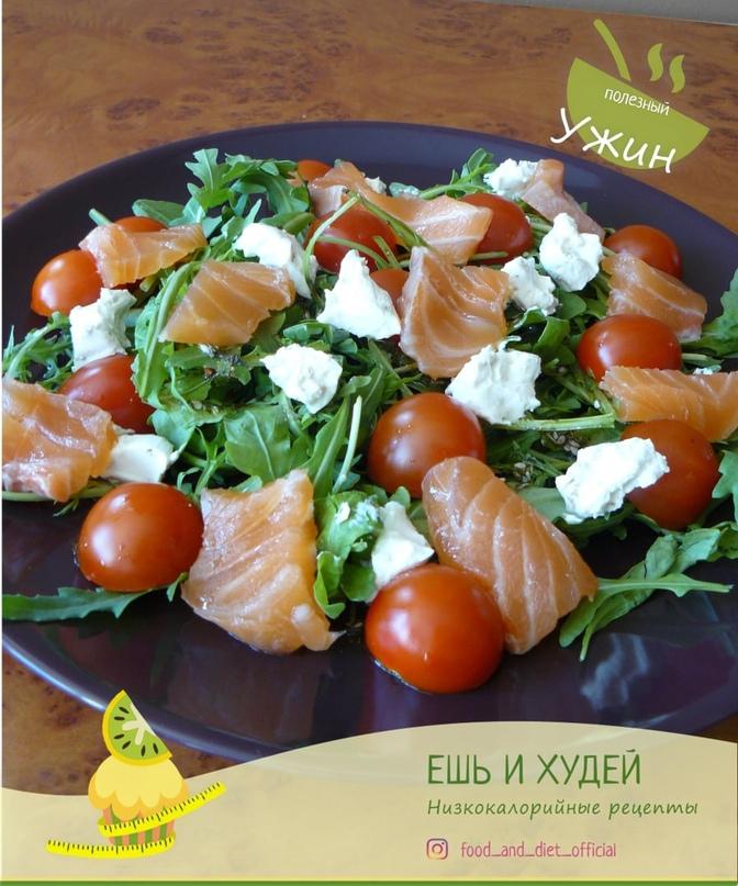 Руккола с лососем и творожным сыром