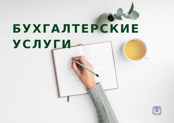 Бухгалтерский услуги в вологодской области протокол комиссии по социальному страхованию