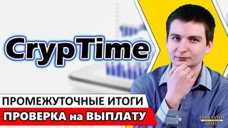 CrypTime - Проверка на платежеспособность и моя статистика за 122 дня!
