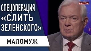 Всё решится осенью: Зеленский в США получит… Лукашенко обвинил Зе! США Кличко не нужен. МАЛОМУЖ