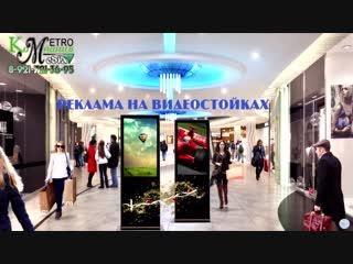 Рекламное агенство metro media