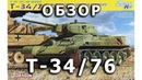 Обзор модели танка Т-34/76 завода 112 в 1/35 от Dragon DML T-34-76 112 factory Review, 135