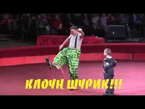 Клоун Шурик new