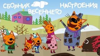 Три Кота - Сборник Весеннего Настроения   Мультфильмы для детей