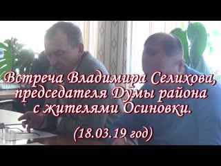 Встреча Владимира Селихова, председателя Думы района с жителями Осиновки ( год)