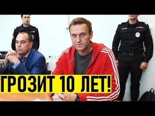 """""""ТОП НОВОСТЬ"""" - Навальному светит ТЮРЬМА! СК возбудил уголовное дело за мошенничество"""