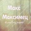 Макс Максимец
