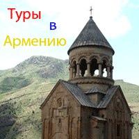 Гид-ЭкскурсоводПо-Армении