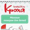 Детские магазины КРОХА