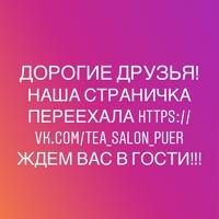 Фотография Пуэра Сладкое-Общение ВКонтакте