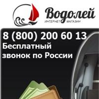 Надувные лодки ПВХ и РИБ - Vodoley-market.ru