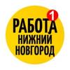 Работа в Нижнем Новгороде