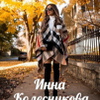 Инна Κолесникова