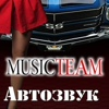 MUSIC-TEAM - АВТОЗВУК Premium Car Audio