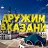 ДРУЖИМ В КАЗАНИ