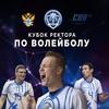 Волейбол от ССК «Альянс»
