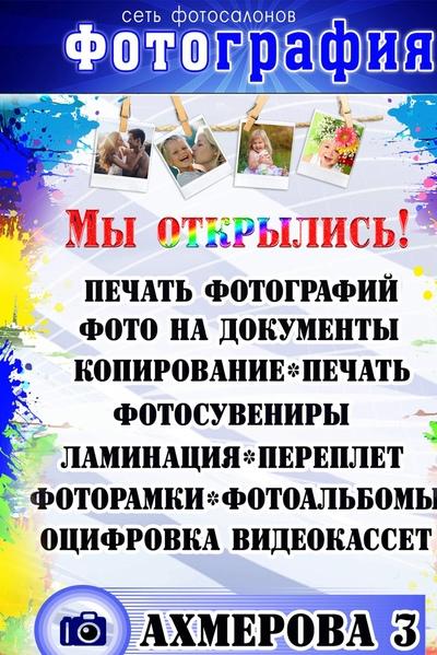 Артситифото Ахмерова, Казань