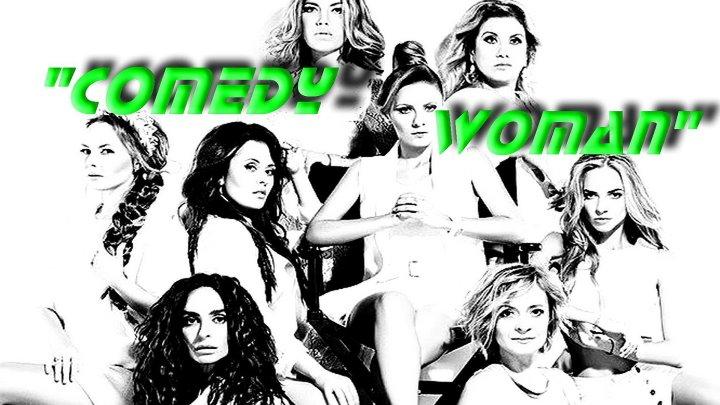 Комедийное ТВ шоу Comedy Woman Продолжение 2