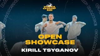 VOLGA CHAMP XIII | OPEN SHOWCASE | Kirill Tsyganov