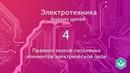 Правило знаков пассивных элементов электрической цепи видео 4 Анализ цепей Элетротехника