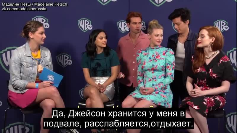 Интервью каста Ривердейла для WB в рамках фестиваля Comic Con 20 июля 2019 Русские субтитры