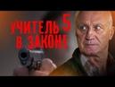 Учитель в законе 5 сезон 1 серия | Боевик | 2020 | НТВ | Дата выхода и анонс