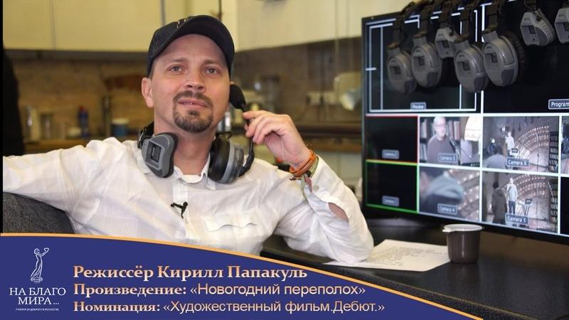 Режиссер Кирилл Папакуль о фильме Новогодний Переполох для Премии На Благо Мира