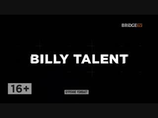 BILLY TALENT TIME 2018 ON BRIDGE TV