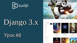 Уроки Django 3 - шаблоны django, наследование шаблонов django - урок 8