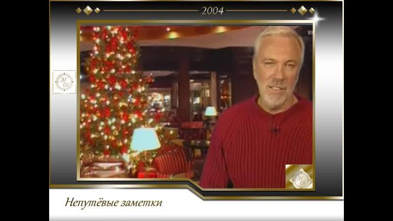 Непутевые заметки с Дмитрием Крыловым Рождество и Новый Год 04 01 2004